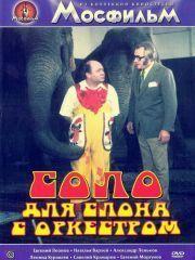 Соло для слона с оркестром – эротические сцены
