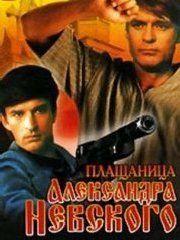 Плащаница Александра Невского – эротические сцены