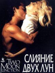 Слияние двух лун – эротические сцены