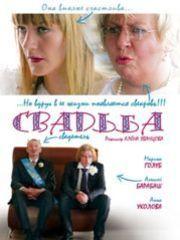 Свадьба (2008) – эротические сцены