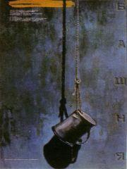 Башня (1987) – эротические сцены