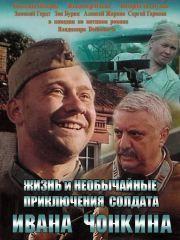 Жизнь и удивительные приключения Ивана Чонкина – эротические сцены