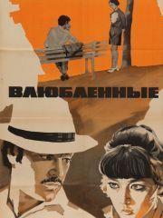 Влюбленные (1969) – эротические сцены
