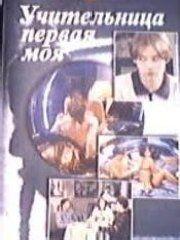 Учительница первая моя, или Мальчишник по-русски – эротические сцены