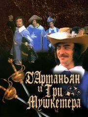 Д`Артаньян и три мушкетера – эротические сцены