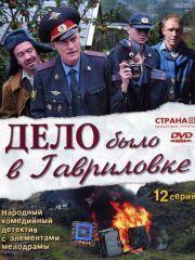 Дело было в Гавриловке – эротические сцены