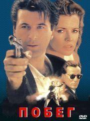 Побег (1994) – эротические сцены