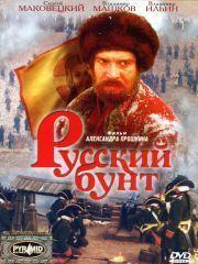 Русский бунт – эротические сцены