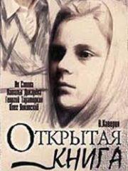 Открытая книга (1977) – эротические сцены