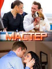 Мастер (2010) – эротические сцены