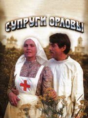 Супруги Орловы – эротические сцены