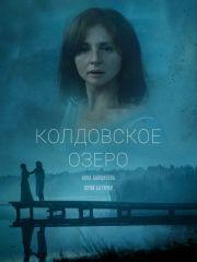 Колдовское озеро – эротические сцены