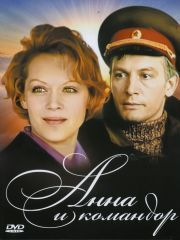 Анна и Командор – эротические сцены