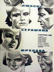 Любовь Серафима Фролова – эротические сцены