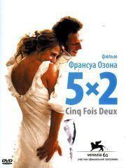 5x2 – эротические сцены