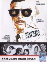 Развод по-итальянски – эротические сцены