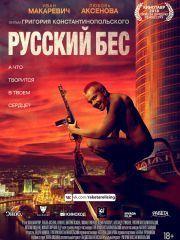 Русский Бес – эротические сцены