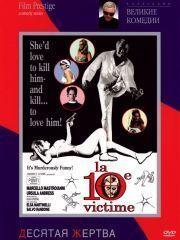Десятая жертва – эротические сцены