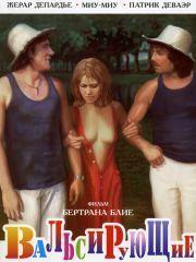 Вальсирующие – эротические сцены