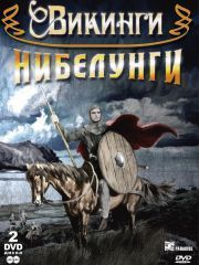 Сага о викинге – эротические сцены