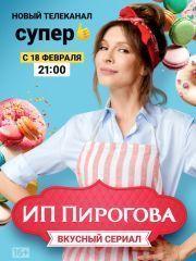 ИП Пирогова – эротические сцены