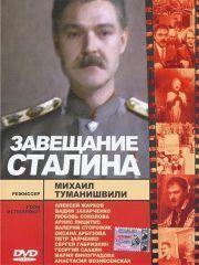 Завещание Сталина – эротические сцены