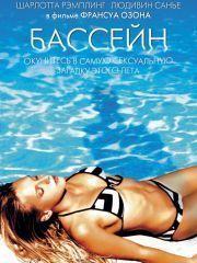 Бассейн (2002) – эротические сцены