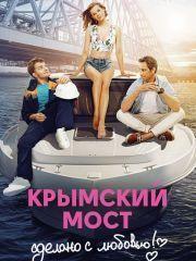 Крымский мост. Сделано с любовью! – эротические сцены