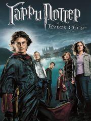 Гарри Поттер и Кубок огня – эротические сцены
