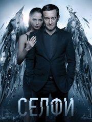 Селфи (Россия) – эротические сцены