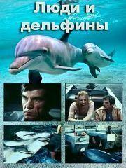 Люди и дельфины – эротические сцены