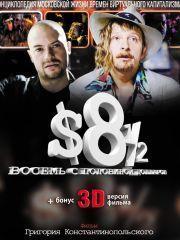 Восемь с половиной долларов – эротические сцены
