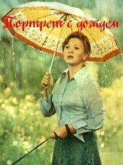 Портрет с дождём – эротические сцены