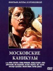Московские каникулы – эротические сцены
