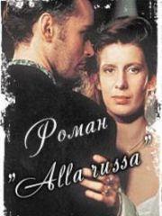 Роман «Alla Russa» – эротические сцены