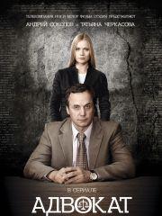 Адвокат (Россия) – эротические сцены