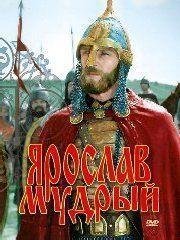 Ярослав Мудрый – эротические сцены