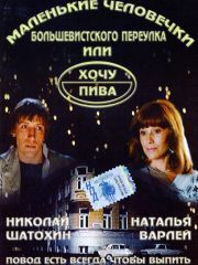 Маленькие человечки Большевистского переулка, или Хочу пива – эротические сцены