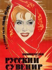 Русский сувенир – эротические сцены
