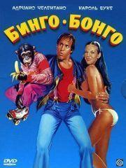 Бинго Бонго – эротические сцены