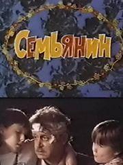 Семьянин (1991) – эротические сцены
