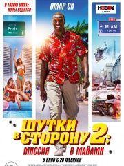 Шутки в сторону 2: Миссия в Майами – эротические сцены