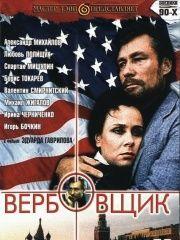 Плачущая Валерия Бруни-Тедески В Ванной – 5x2 (2004)
