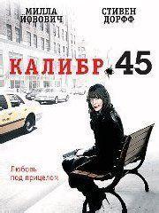 Калибр 45 – эротические сцены