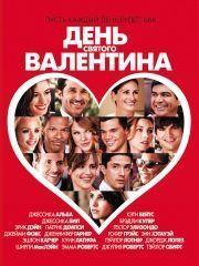 День Святого Валентина (2010) – эротические сцены