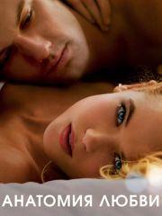 Анатомия любви – эротические сцены