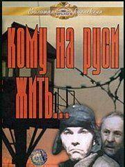 Кому на Руси жить... – эротические сцены