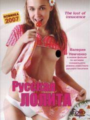 Русская Лолита – эротические сцены