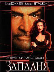 Западня (1999) – эротические сцены