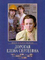Дорогая Елена Сергеевна – эротические сцены
